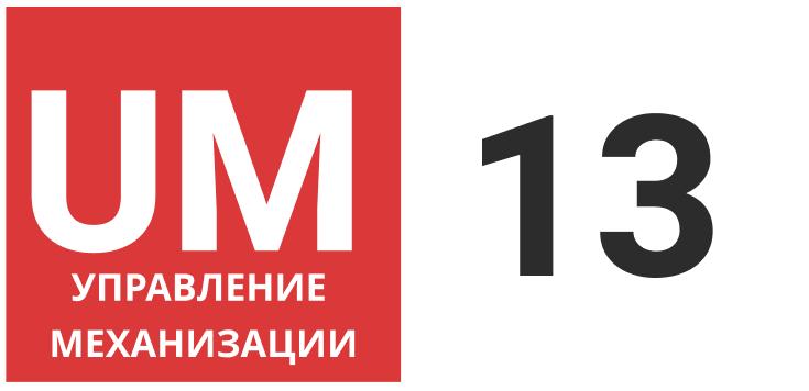 управление и механизация 13